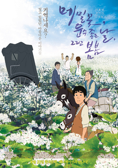 Projections de films d'animation - Buckwheat flower, A lucky day and Spring (메밀꽃 필 무렵, 운수 좋은 날, 그리고 봄봄 )