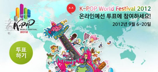 K-Pop World Festival 2012 네티즌 투표
